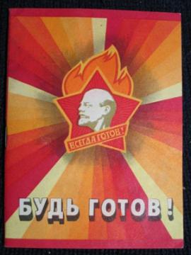 памятка Будь готов - Надежда Андреевна Тихонова