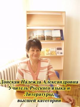 Портрет - Надежда Александровна Донская