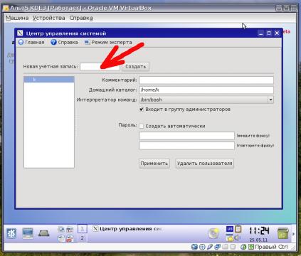 №3 KDE - Константин Борисович С.