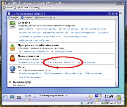№2 KDE - Константин Борисович С.
