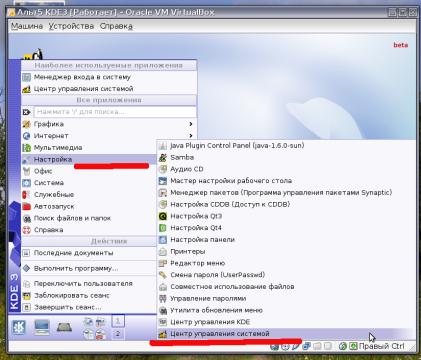 №1 KDE - Константин Борисович С.