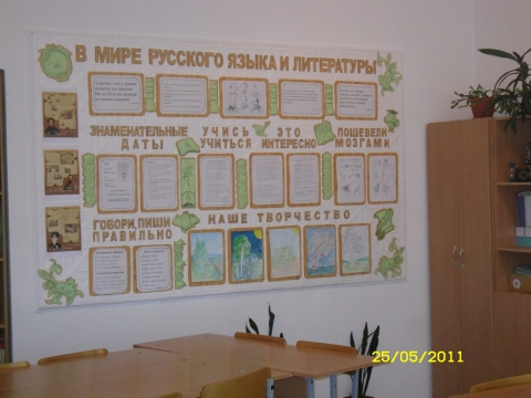 Стенды своими руками в кабинет русского языка и литературы