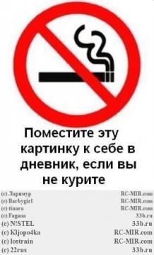 Россия бросает курить!. - Средняя общеобразовательная школа 337