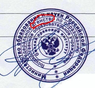 министерством образования рф: