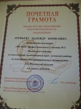 Почётная грамота - Надежда Борисовна Арефьева