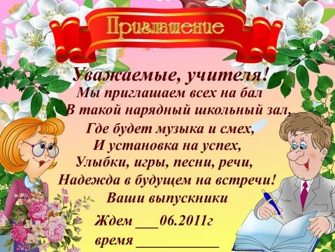 Стихи для приглашения на выпускной, сказкам бажова