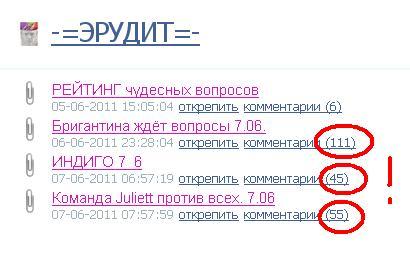 эрудит 7_6 - Страна Друзей