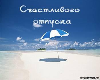 Счастливого отпуска!
