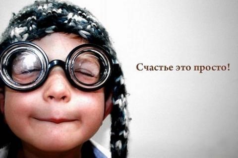 счастье - это просто :)