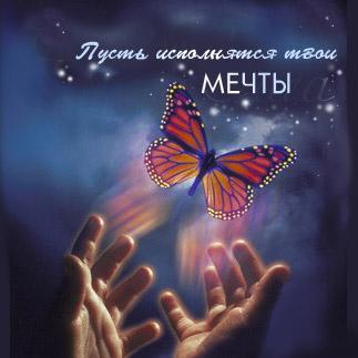 Пусть исполнятся твои мечты! - Ирина Фёдоровна Сарапулова