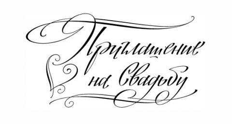 Слово приглашение на свадьбу красивым шрифтом синего цвета
