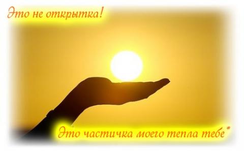 частичка моего тепла... - Тамара Фёдоровна Москаленко