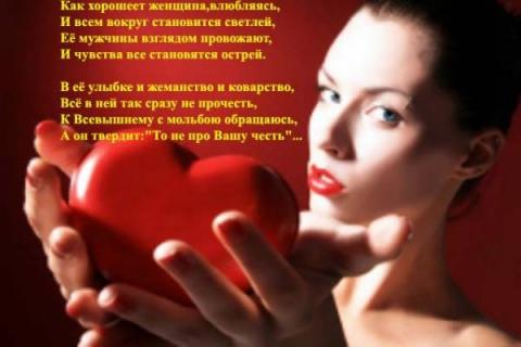 Как хорошеет  женщина, влюбляясь