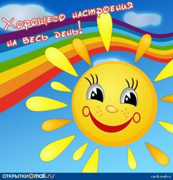 Хорошее настроение - Татьяна Ивановна Маслихина