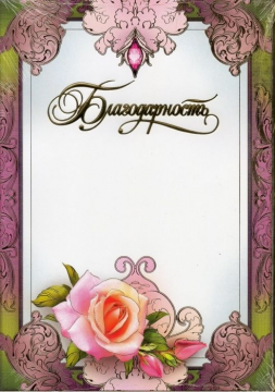 благодарность - Марина Михайловна Пышкина