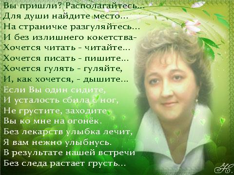 Вы пришли? Располагайтесь... - Наталья Кузьминична Щур