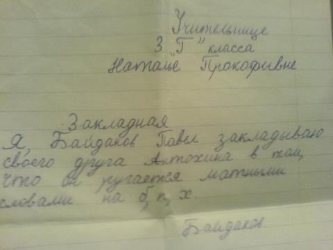 Записка - Ирина Николаевна Коровина
