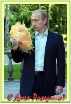 с днем рождения от Путина