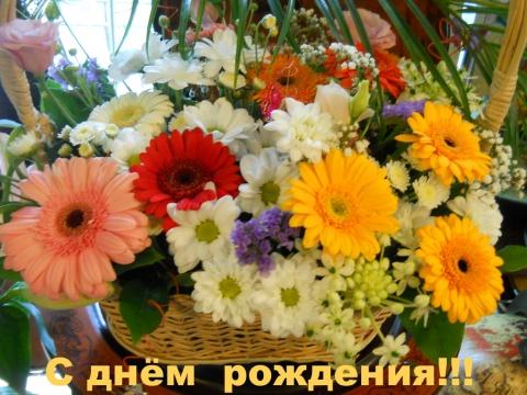 С днём рождения !!!