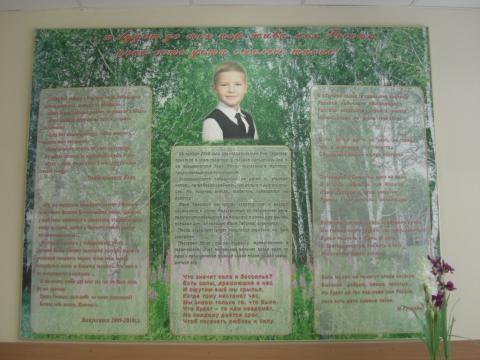 Памяти нашего героя - Муниципальное общеобразовательное учреждение СОШ № 83