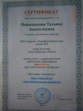 Сертификат о портфолио - Татьяна Анатольевна Новичихина