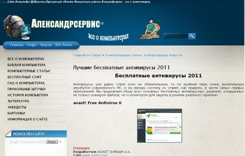 Александрсервис. Бесплатные антивирусники - Ольга Андреевна Бельская
