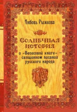 О Влесовой книге - Ольга Ивановна Селезнева