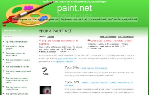 paint-net.ru - Ольга Андреевна Бельская