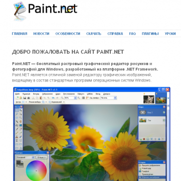 Русский сайт графического редактора paintnet.ru  - Ольга Андреевна Бельская