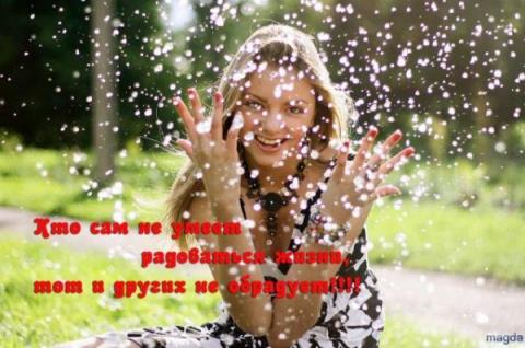 Умейте радоваться счастью!!