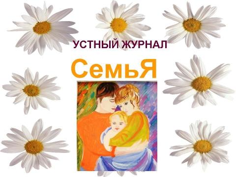 Устный журнал - Наталья Сергеевна Кудрявцева
