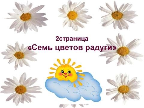 2 страница - Наталья Сергеевна Кудрявцева