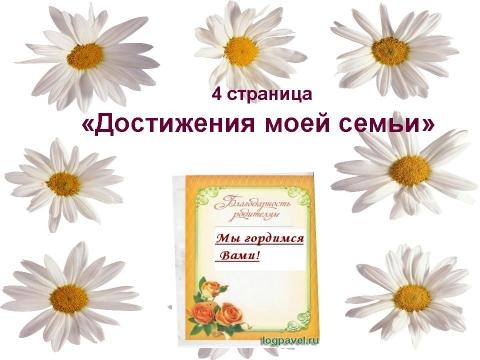 4 страница - Наталья Сергеевна Кудрявцева