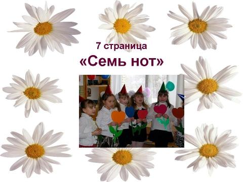 7 страница - Наталья Сергеевна Кудрявцева