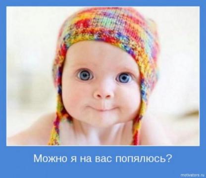 можно я на вас попялюсь? - Елена Сергеевна Савранская