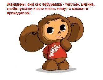 женский угодник - Владимир Николаевич Моисеев