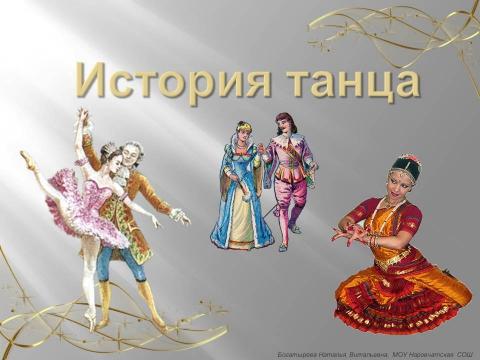 Танец История Знакомства