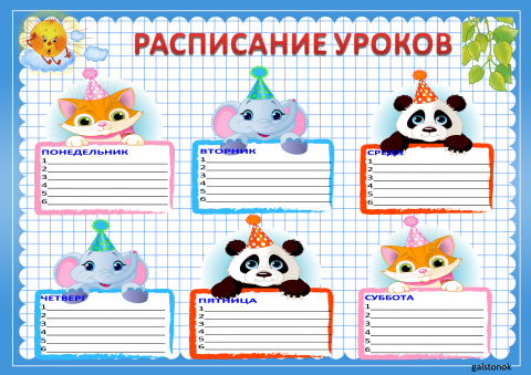 Как сделать по английскому языку расписание уроков - Meri30.ru