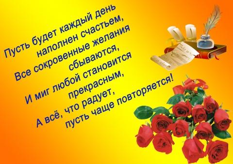 Поздравления с днем учителя короткие коллегам