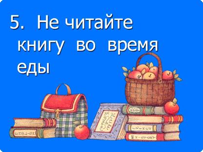 Как обращаться с книгой - Светлана Алексеевна Гапеева