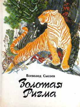 Обложка книги - Ольга Ивановна Селезнева