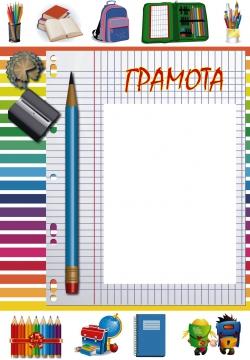 ГРАМОТА - Егор Игоревич Панов