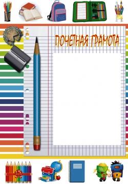 ПОЧЕТНАЯ ГРАМОТА - Егор Игоревич Панов