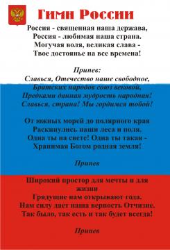 монашка гимн россии фото картинки старый различные варианты