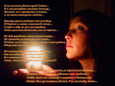 Молитва любящих мужчин