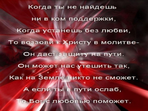 Молитва - Людмила Васильевна Кушнаренко