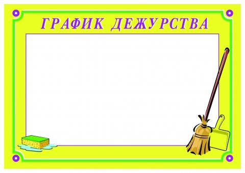 график дежурства в классе картинки: