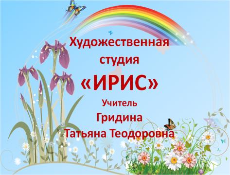 Студия ИРИС - Татьяна ТЕОдоровна Гридина