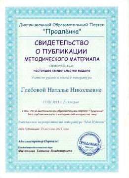 Без названия - Наталья Николаевна Глебова