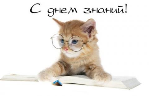 С днем знаний! - Людмила Васильевна Кушнаренко